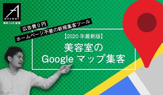 【HAIR CAMPのセミナーに登壇します】Googleマップ集客術「MEO対策」