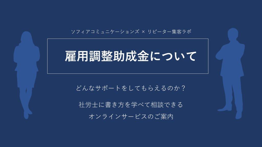 【無料Webセミナー】雇用調整助成金 活用講座
