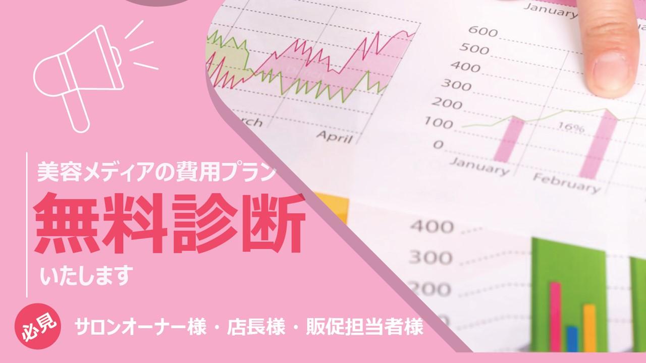 【CS-C無料Web集客診断】お問合せフォーム