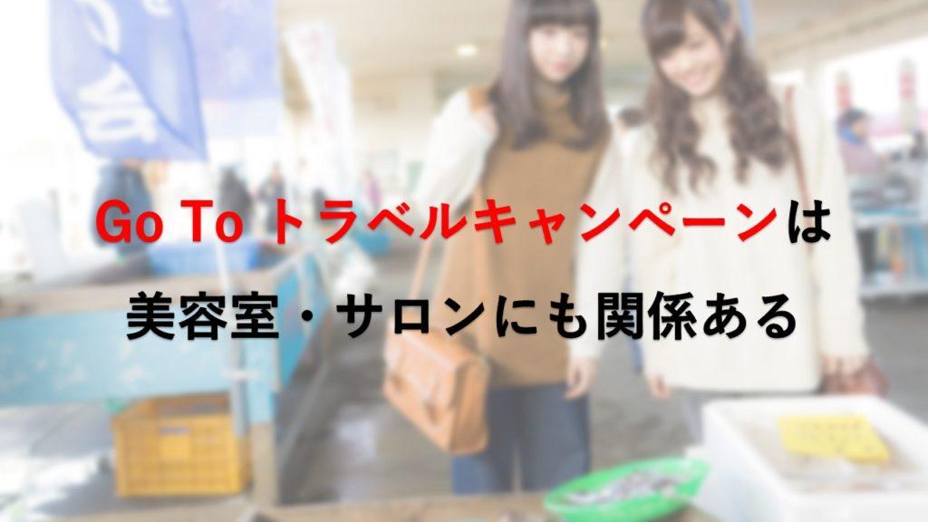 Go To トラベルキャンペーンは美容室・サロンにも関係ある