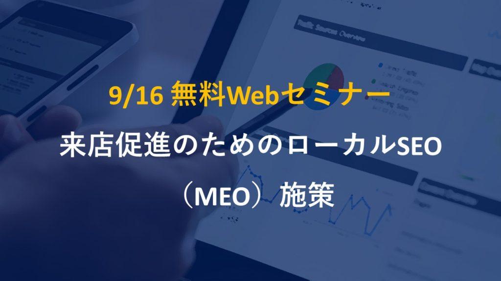 【9/16】無料Webセミナー|来店促進のためのローカルSEO(MEO)施策
